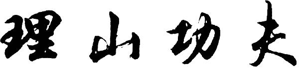ecriture-lishan