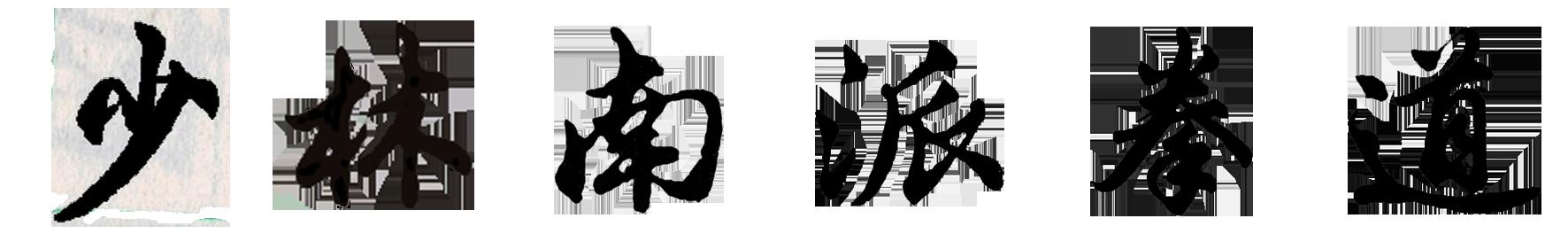 Li-shan-nan-pai-kun-tao-calligraphies